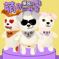 毛绒玩具狗狗搞怪单身狗公仔抱枕布娃娃汪玩偶光棍生日礼物