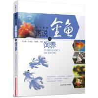 【二手书旧书95成新】图说金鱼的饲养,王占海 王金山 王继龙,上海科学技术出版社