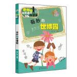 老师也偷偷看的科学书:奇妙的世博园 杨广军 9787548017547