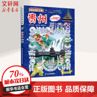 贵州寻宝记 动漫卡通绘本 儿童图书 3-6岁 7-10岁 小学生推荐阅读读物 儿童图画书
