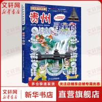 贵州寻宝记/大中华寻宝记系列20 二十一世纪出版社集团