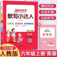 英语阅读小达人六年级上下册提优训练100篇通用版