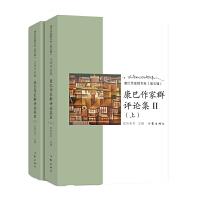 康巴作家群评论集系列 共2册