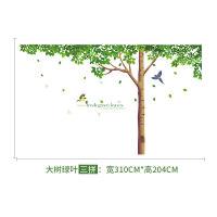 大型绿叶墙贴客厅卧室房间床头背景墙贴纸创意浪漫装饰画可移除 超大
