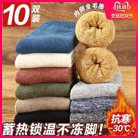 时尚袜子男秋冬季毛巾棉袜男士中筒袜加厚加绒长筒保暖羊毛长袜男冬天