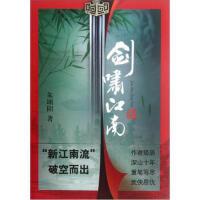 剑啸江南,朱颂阳,红旗出版社9787505122574