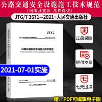 正版现货 JTG/T 3671-2021 公路交通安全设施施工技术规范 正版 2021年7月1日实施 2021年新版标准