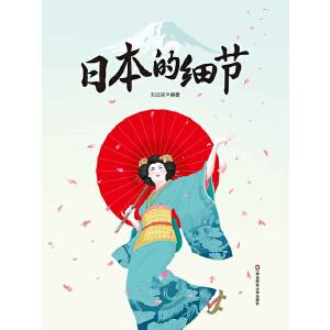 日本的细节(一部快速了解现代日本的小百科全书!)(电子书)