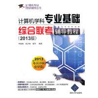 计算机学科专业基础综合联考辅导教程(2013版)(计算机专业考研辅导丛书)