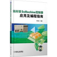 施耐德SoMachine控制器应用及编程指南