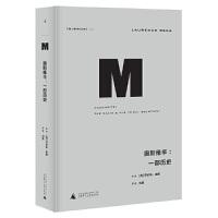 理想国译丛・奥斯维辛:一部历史(NO:017)
