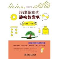 DGFX【正版】我超喜欢的趣味数学书初中一年级 邢治 正版畅销图书籍 电子工业出版社
