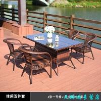 户外桌椅组合休闲阳台室外藤椅三五件套藤编露台小茶几庭院腾椅子