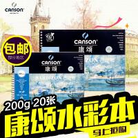 法国康颂canson巴比松水彩本 16K/8k水彩纸写生簿水溶彩铅本200g
