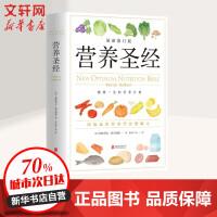 营养圣经(近期新修订版) 北京联合出版公司