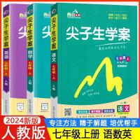 尖子生学案七年级上册语文数学英语教材解读人教版