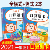 口算题卡一年级上册数学人教版 2021秋一年级全横式竖式口算题卡