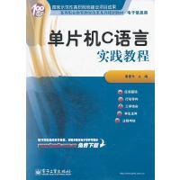 单片机C语言实践教程