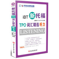 新托福TPO词汇精选听力--环球雅思出品