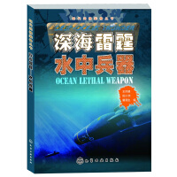 现代武器装备丛书--深海雷霆-水中兵器(了解水中兵器的基本知识和在现代战争中作用的理想读物)