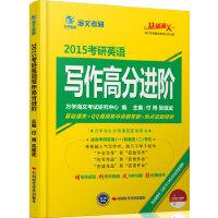 海文考研2015考研英语写作高分进阶