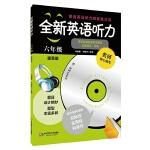 全新英语听力·六年级(提高版)(修订版)