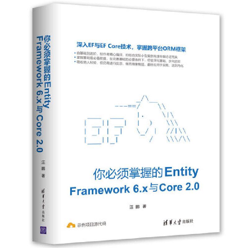 你必须掌握的Entity Framework 6.x与Core 2.0 深入EF与EF Core技术,掌握跨平台ORM框架