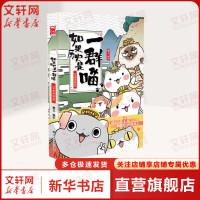 如果历史是一群喵.夏商西周篇 黑龙江美术出版社