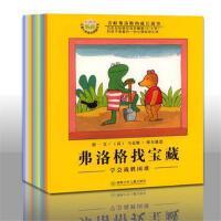 我就是喜欢我 青蛙弗洛格的成长故事 全套装12册 湖南少年儿童出版社 弗洛格找宝藏 特别的日子 冬天里的弗洛格 弗洛格