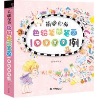 萌翻你的色铅笔简笔画10000例 飞乐鸟工作室 9787517034452