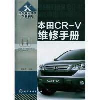 汽车实用维修手册系列--本田CR-V维修手册 谭本忠 化学工业出版社