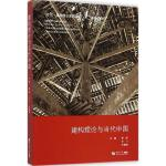 义博!建构理论与当代中国 彭怒,王飞,王骏阳 9787560850689