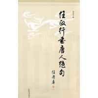 【二手9成新】任政行书唐人绝句签名本