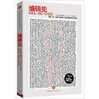 【旧书二手书8成新】编辑犯 (美)乔恩・奥斯本(Jon Osborne) 崔静 中信出版社 978