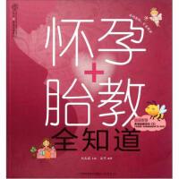 汉竹亲亲乐读系列:怀孕+胎教全知道(附光盘) 汉竹,刘志茹 江苏科学技术出版社