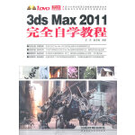 3ds Max 2011完全自学教程(附1DVD)