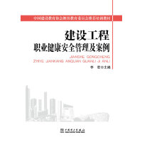 中国建设教育协会继续教育委员会推荐培训教材 建设工程职业健康安全管理及案例
