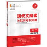 【狂降】开心语文 现代文阅读技能训练100篇(高二)最新修订版(全国二十八所名校联袂推荐)