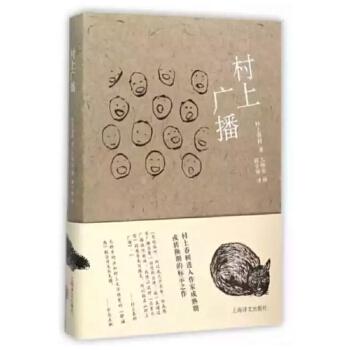 村上广播(pdf+txt+epub+azw3+mobi电子书在线阅读下载)