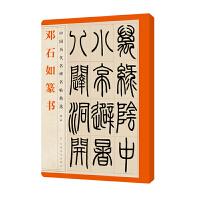 中国历代名碑名帖精选・邓石如篆书