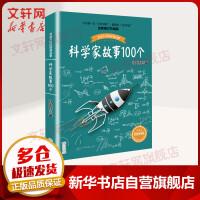 科学家故事100个(彩插珍藏版) 长江文艺出版社