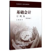 U基础会计习题集(第五版)/励丹 编者:励丹