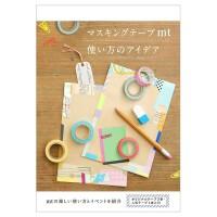 マスキングテ-プmt,mt胶带的使用方法 附送三卷胶带 mt胶带 日本文具 礼品包装 手工制作