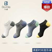 【一双装】男袜子纯棉低筒 半霸高端男袜 四季 时尚拼色 抗菌防臭微形棉袜