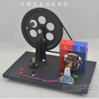 手摇式交直流发电机教学模型