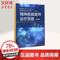 精神疾病案例诊疗思路(第3版) 杨世昌,王国强 主编
