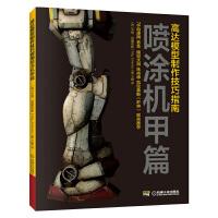 高达模型制作技巧指南:喷涂机甲篇 机械工业