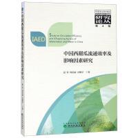 中国西甜瓜流通效率及影响因素研究 经济科学出版社