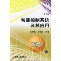 【二手书9成新】智能控制系统及其应用(第2版) 王顺晃,舒迪前编著机械工业出版社9787111044499