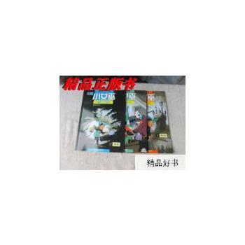 【二手旧书9成新】世界经典魔幻漫画-魔法小女巫(1) 魔法、(2)僵尸舞会、(3)地? 【正版经典书,请注意售价高于定价】